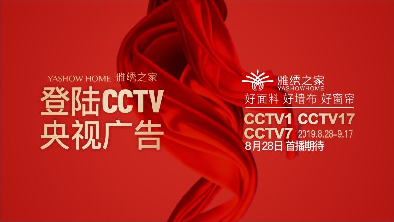 雅绣之家央视广告8月28日首播|相信品牌的力量