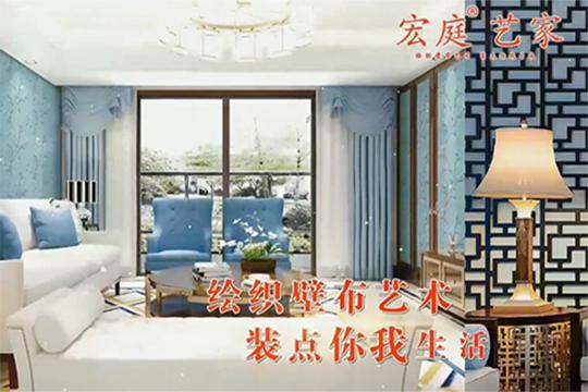 宏庭刺绣墙布CCTV17强档播出!