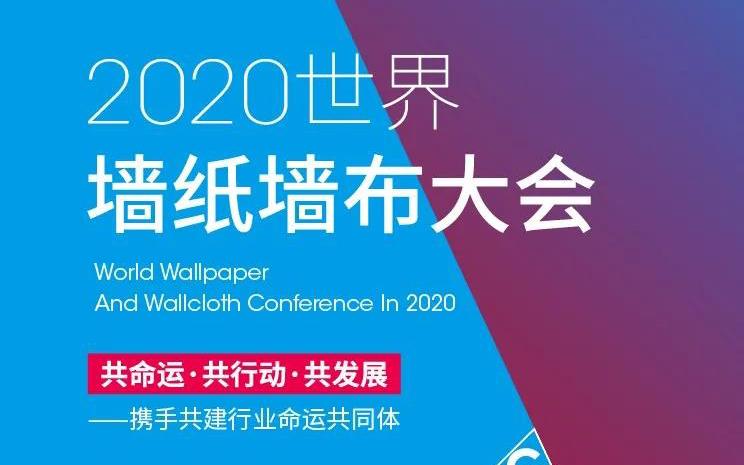 活动 | 报名参加2020世界墙纸墙布大会,点这里!