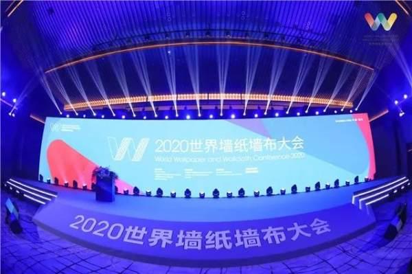 2020世界墙纸墙布大会