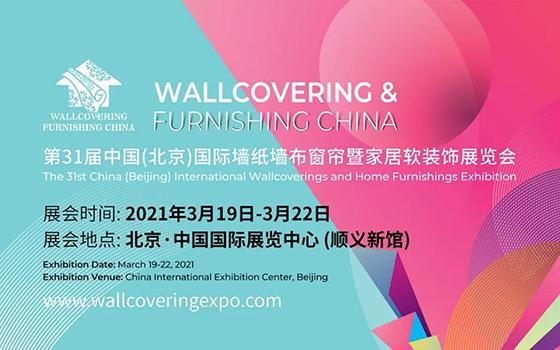 2020世界墙纸墙布大会:共命运·共行动·共发展
