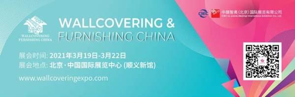 北京墙纸墙布软装展