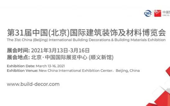 北京建博会&北京墙纸墙布软装展联动 预登记1次看2展