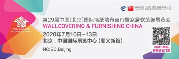 """重燃2020 7.10-13北京墙纸展""""墙""""势归来"""