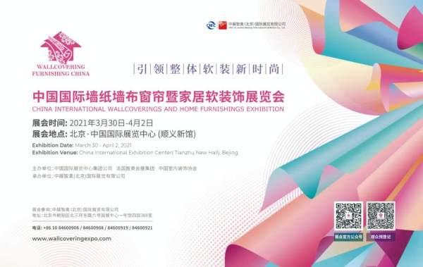 第31届中国(北京)国际墙纸墙布窗帘暨家居软装饰展览