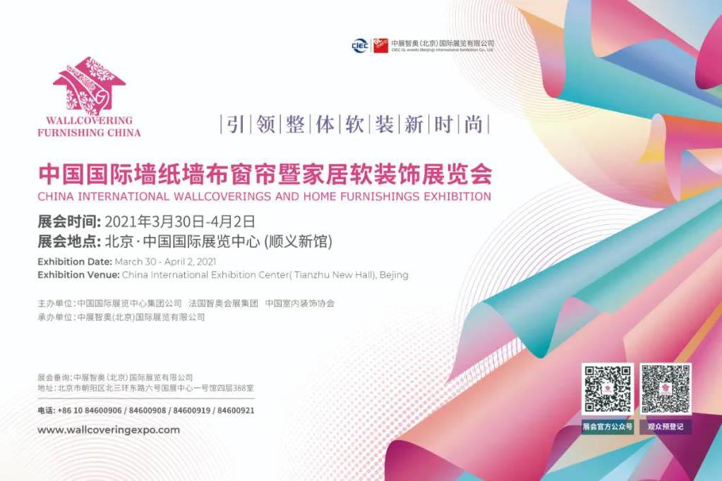 整体软装时代来临 3.30-4.2北京墙纸墙布软装展引领新征程