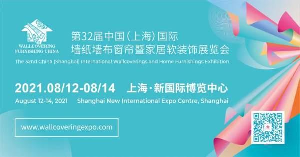 上海墙纸墙布窗帘家居软装饰展览会