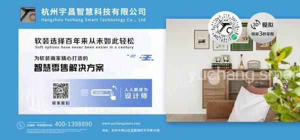 杭州宇昌智慧科技有限公司