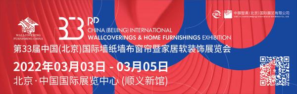 第33届中国(北京)国际墙纸墙布窗帘暨家居软装饰展览会